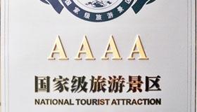 4A级国家旅游景区